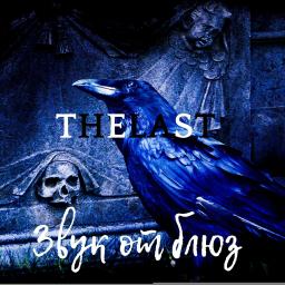 Thelast - Дом