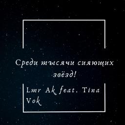 LMR AK feat. Tina Vok - Среди тысячи сияющих звёзд