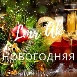 LMR AK - Новогодняя