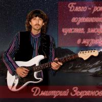 Дмитрий Зырянов - Омский