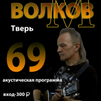 """РОК ГРУППА """"ВОЛКОВ - М"""""""