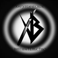 Владимир ХВ