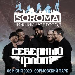 SOROMA(Анонс_СФ).jpg